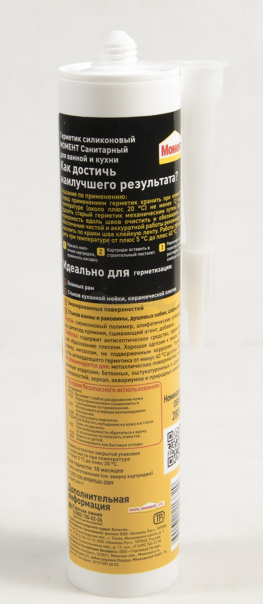 Henkel Момент 280 мл, прозрачный
