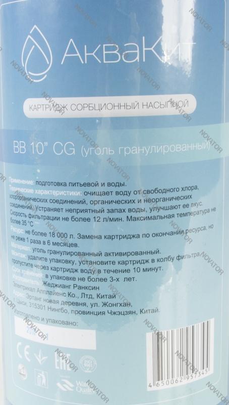 "Aquakit BB 10"" CG"