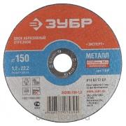 Купить Зубр 36200-150-1.2, 150х1,2х22,2 мм в интернет-магазине Дождь