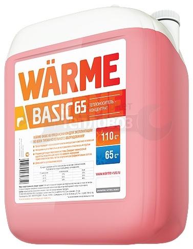 Warme Basic 65 (АВТ- 65), 10 кг