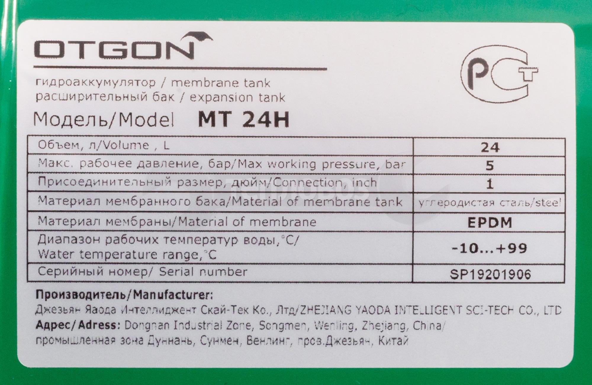 Otgon MT 24H, 24 л горизонтальный, без манометра