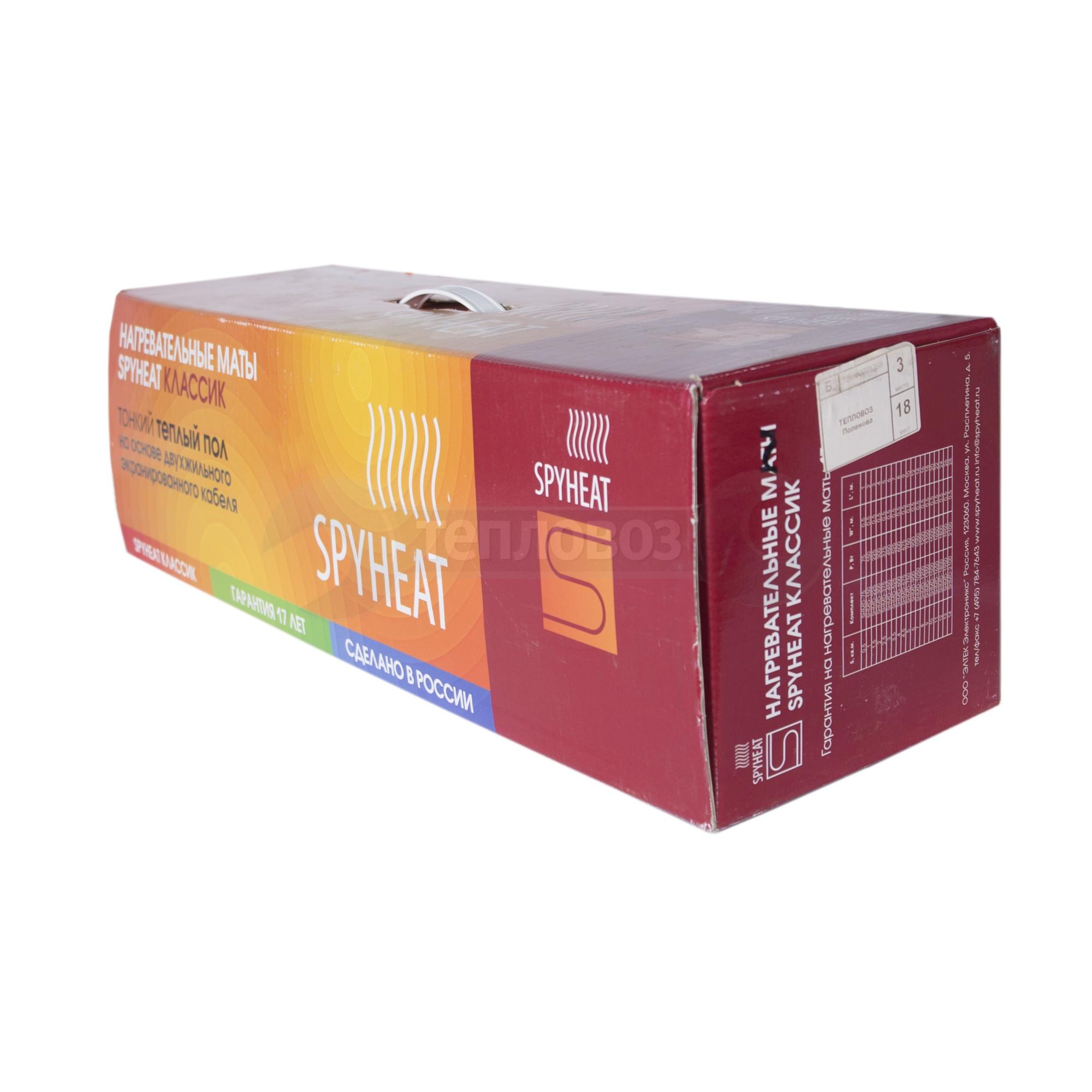 Spyheat Shмd - 8-450