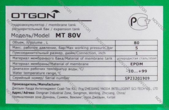 Otgon MT 80V, 80 л вертикальный, без манометра