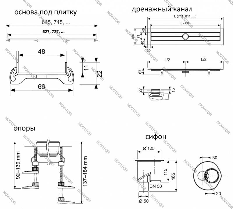 TECEdrainline 6 008 00, 1,3 л/с, 800мм