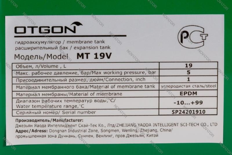 Otgon MT 19V, 19 л, горизонтальный, без манометра