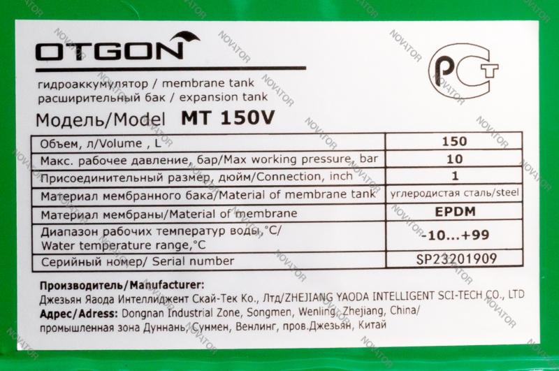 Otgon MT 150V, 150 л вертикальный, без манометра