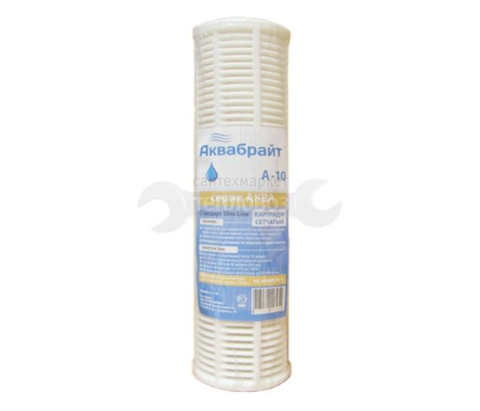 Купить Аквабрайт SL 10'' А-10 в интернет-магазине Дождь