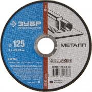 Купить Зубр 36200-125-1.2 для УШМ в интернет-магазине Дождь