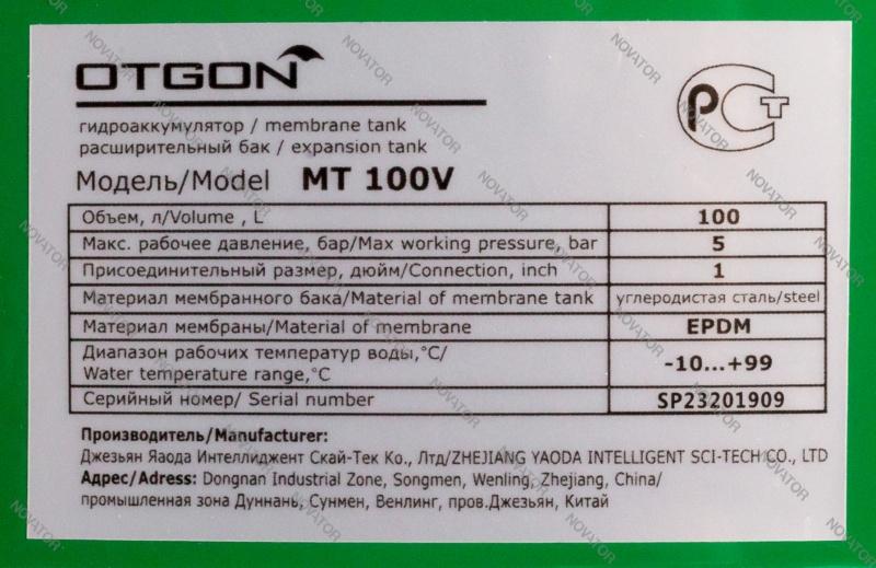 Otgon MT 100V, 100 л вертикальный, без манометра