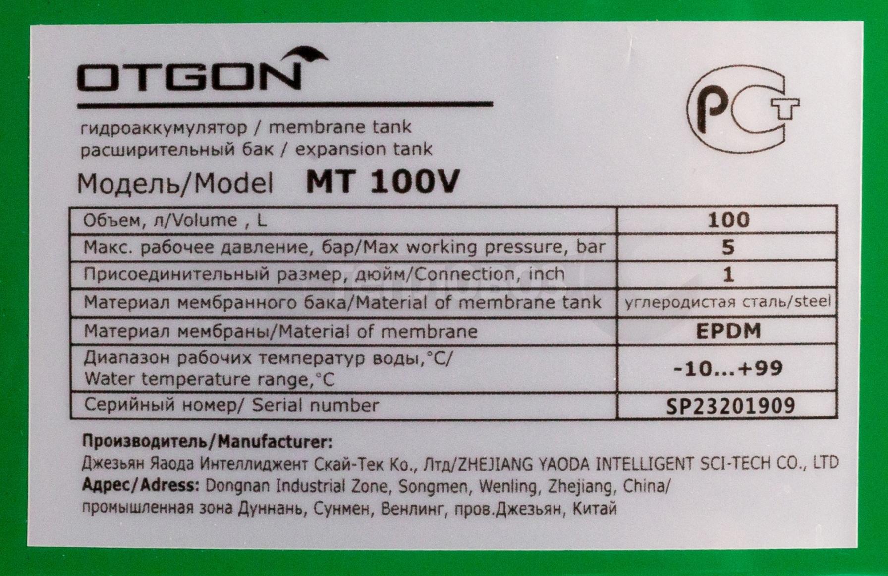 Otgon MT 100V, 100 л