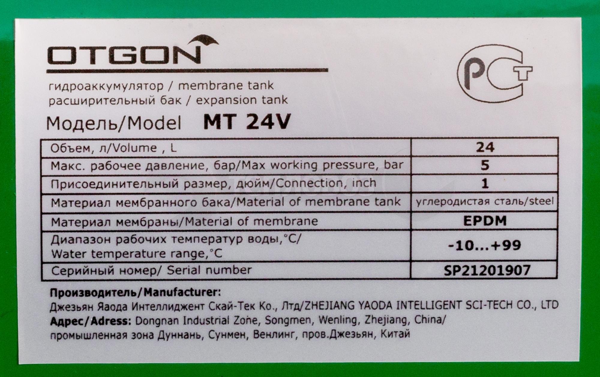 Otgon MT 24V, 24 л вертикальный, без манометра