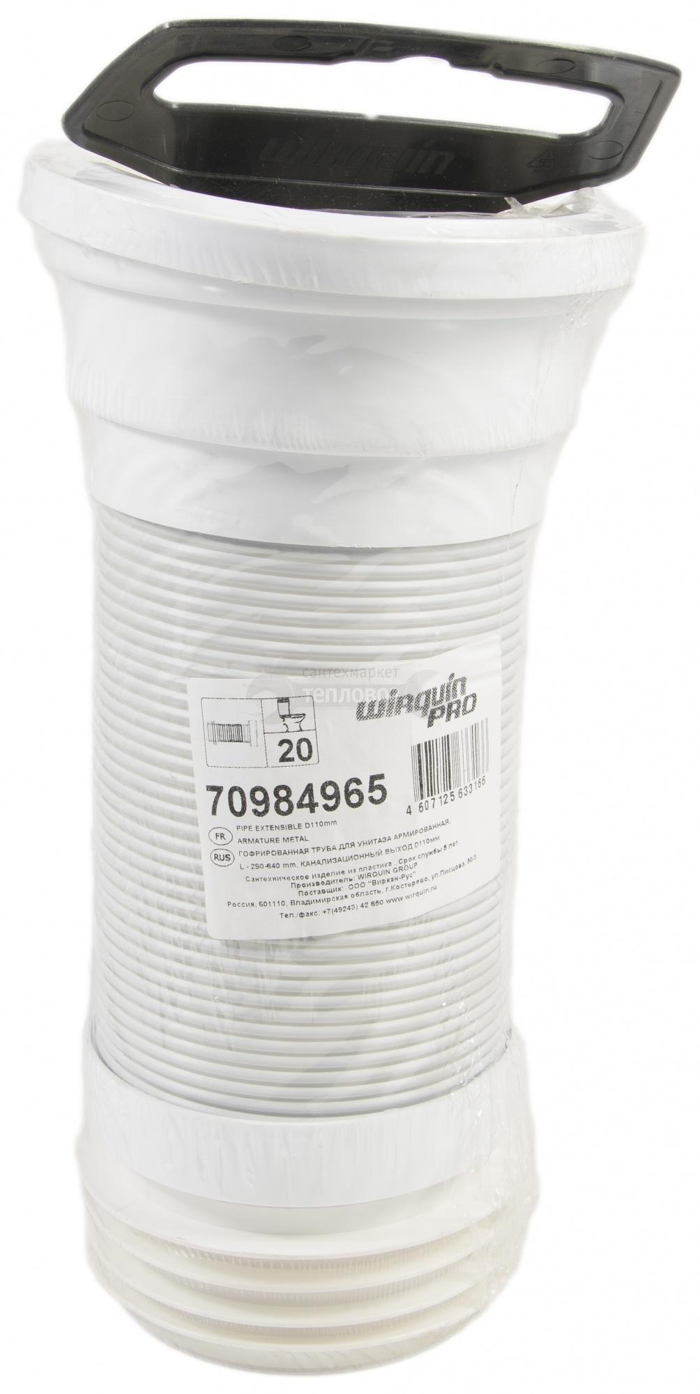 Купить Wirquin 70984965 (Agtwc) в интернет-магазине Дождь