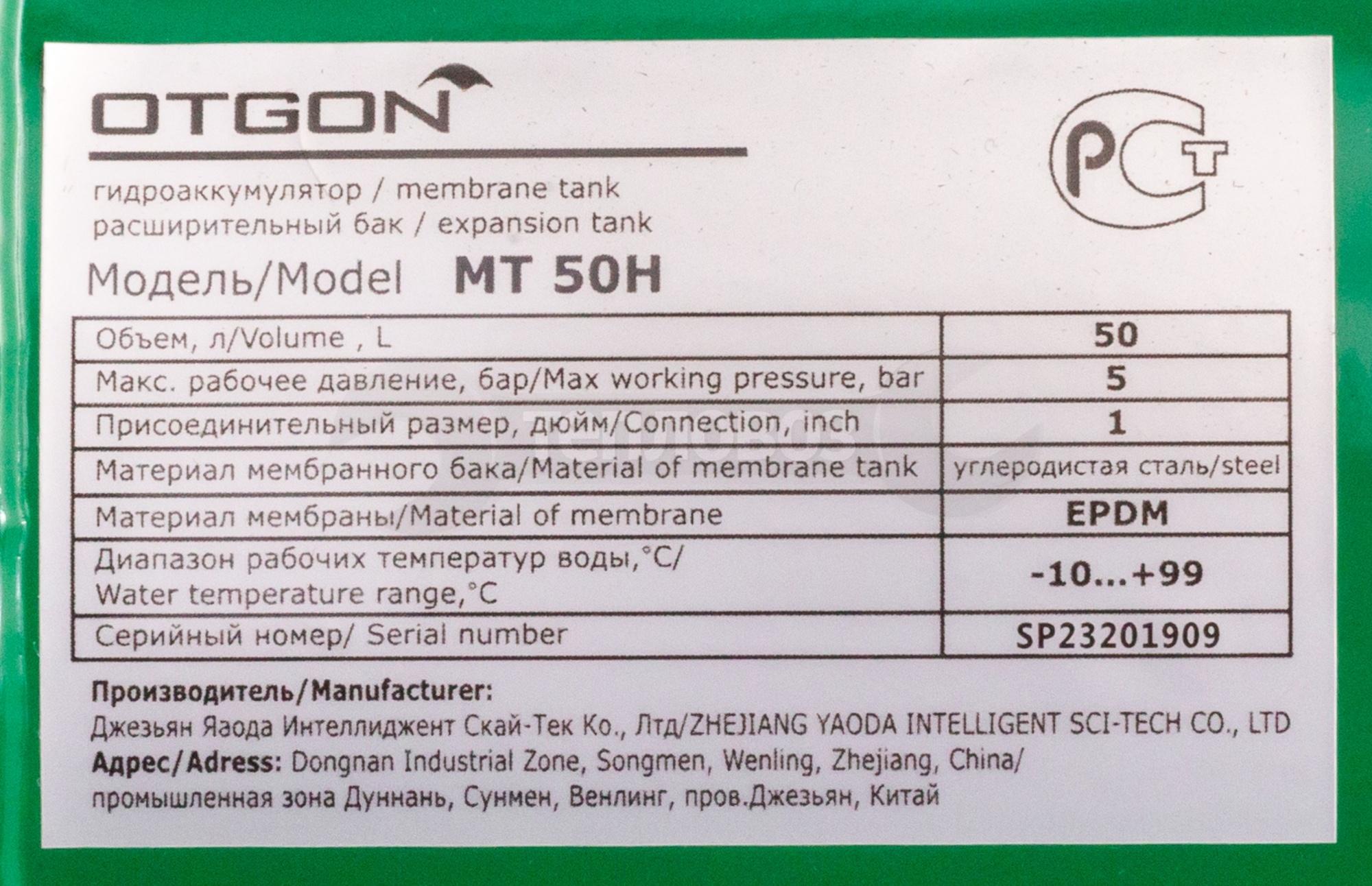 Otgon MT 50H, 50 л горизонтальный, без манометра