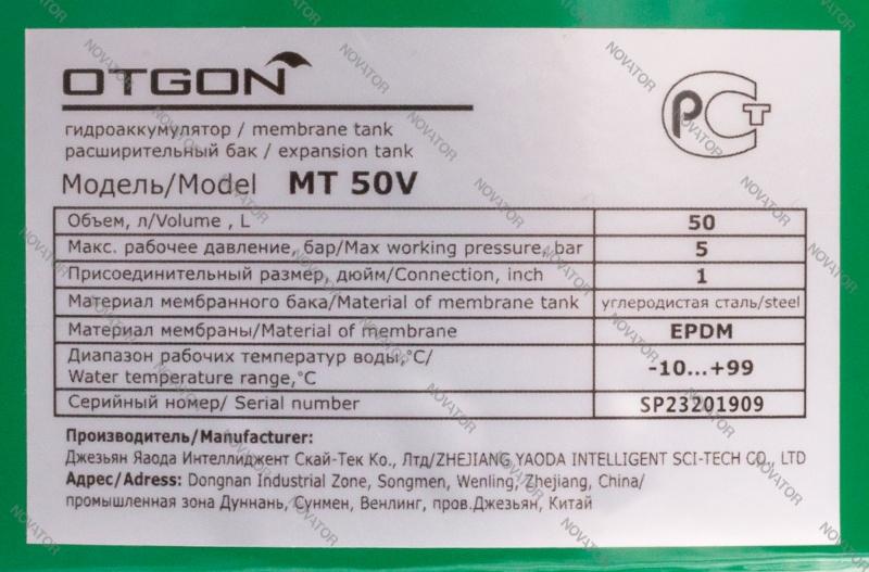 Otgon MT 50V, 50 л вертикальный, без манометра