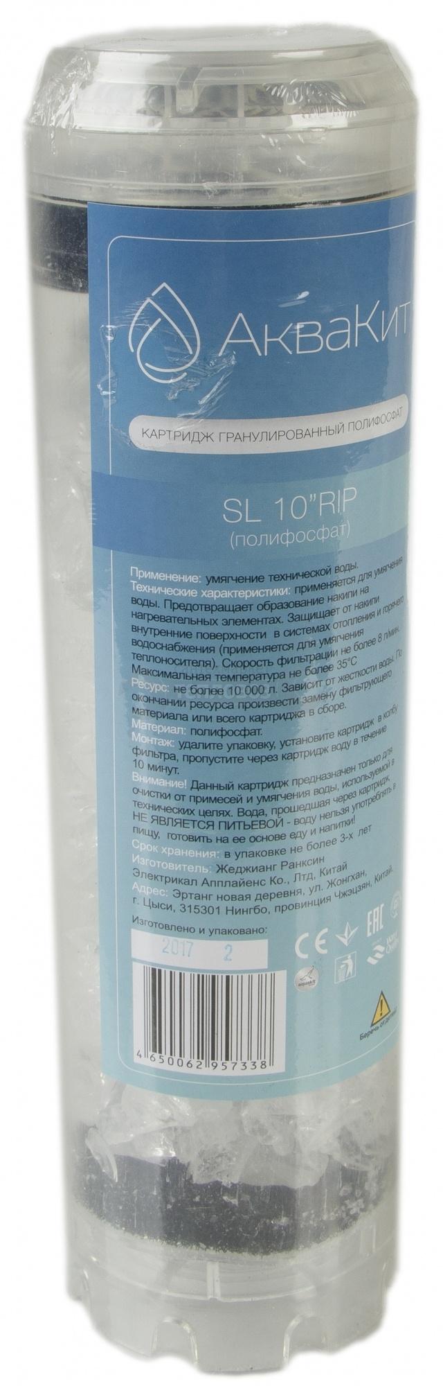 Aquakit SL 10'' RIР