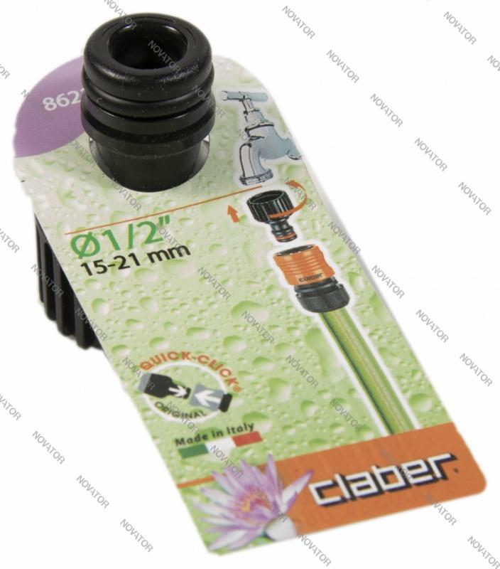 "Claber 8622, вр 1/2"""