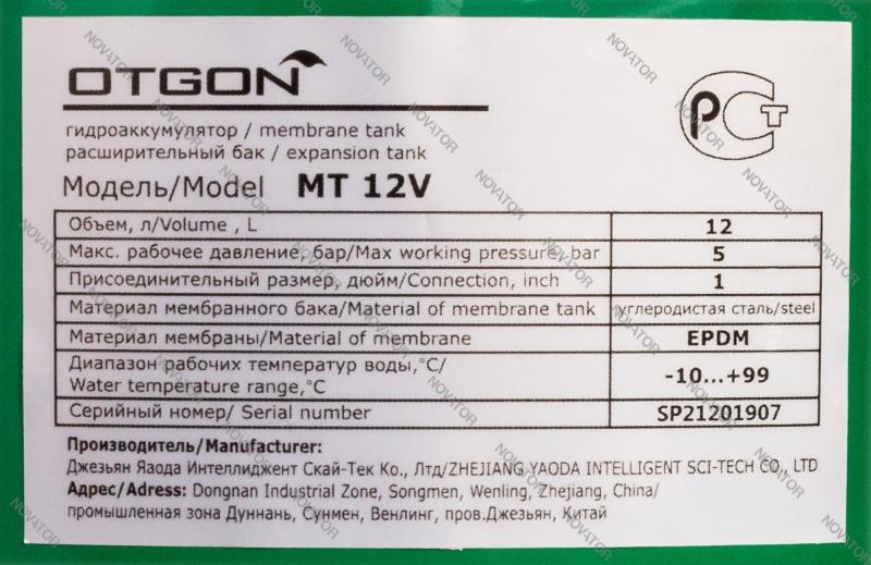 Otgon MT 12V, 12 л вертикальный, без манометра