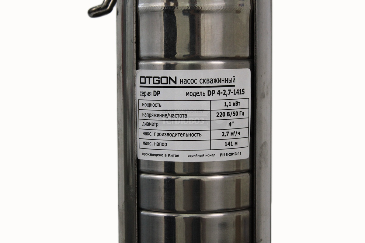 Otgon DP 4-2,7-141 S