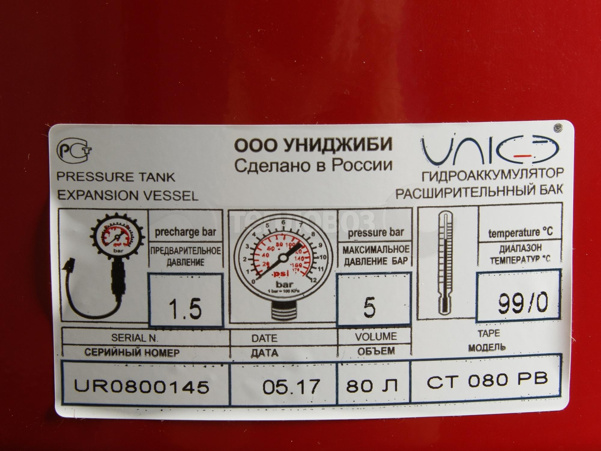 Униджиби СТ080РВ 80 л вертикальный