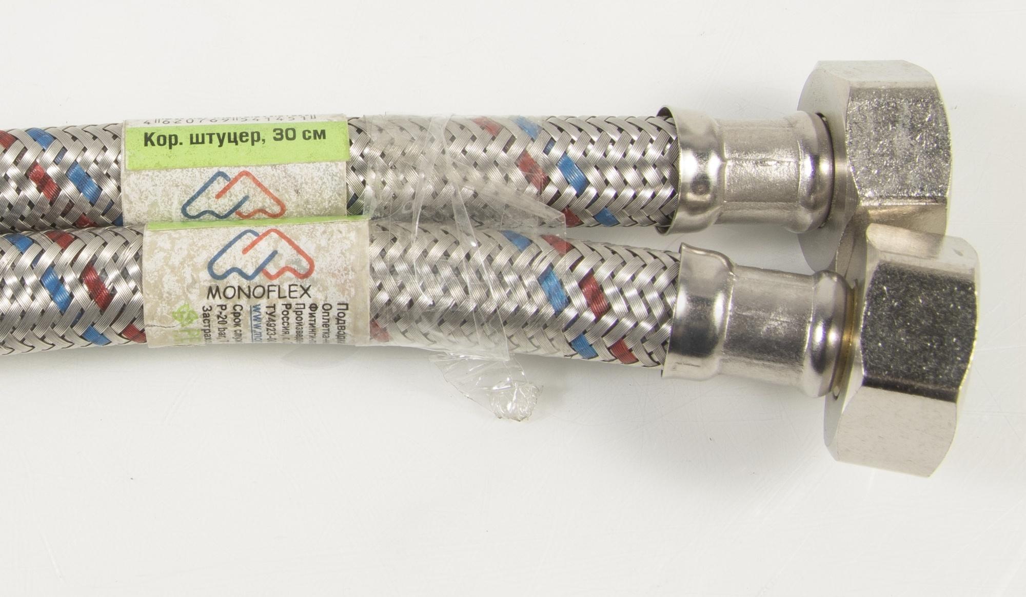 Monoflex 30 см, короткий и длинный штуцер