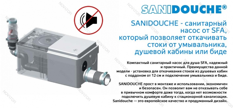 SFA Sanidouche