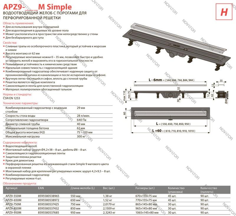 Alcaplast Simple APZ9-950M, 950мм, хром матовый