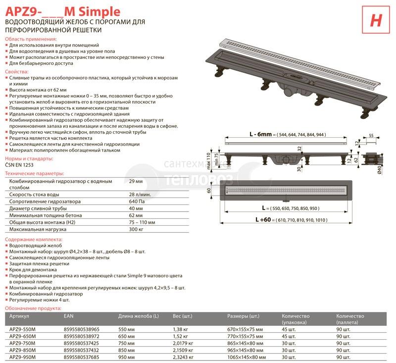 Alcaplast Simple APZ9-750M