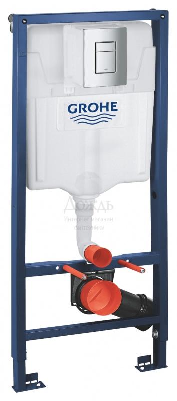 """Купить Grohe Rapid """"SL"""" 38772001, хром в интернет-магазине Дождь"""